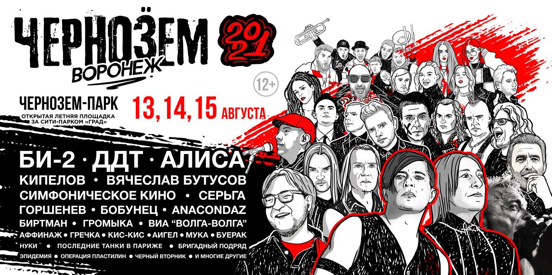 Третий день фестиваля Чернозём