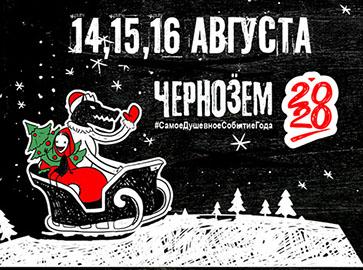 Чернозём 2020: участники, билеты, даты и место проведения фестиваля